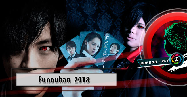 Movie Funôhan 2018